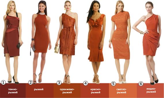 Платья рыжего цвета