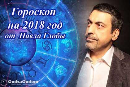 Гороскоп от Павла Глобы на 2018 год 244
